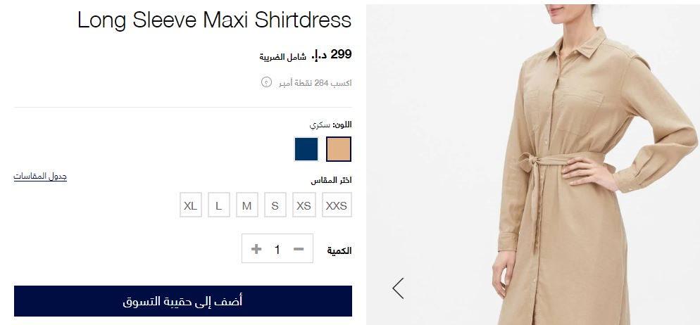 اضافة المنتج الي حقيبة التسوق في موقع جاب